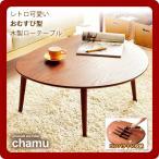 ちゃぶ台 リビングテーブル ローテーブル : ブラウン(chamu) ブラウン(brown) (ナチュラル) おむすび型 コンパクト収納 木目