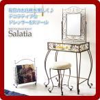 ドレッサー 鏡台 ミラー 1面鏡 スツール付き(salatia) (ロマンティック) ヨーロピアン 姫系 クラシック ロートアイアン