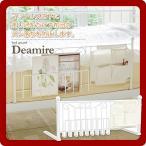 ベッドガード サイドガード : ホワイト(deamire) ホワイト(white) (ロマンティック) 柵 寝相 布団ガード 布団のずり落ち防止 落下防止
