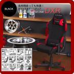 レーシングシートオフィスチェア★DXR ブラック バケットシート オフィス&ゲーミング