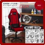 レーシングシートオフィスチェア★DXR レッド バケットシート オフィス&ゲーミング