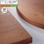 テーブル天板のみ オーダー 受注生産 サイズにより価格が変わります : ウォールナット突板 木縁巻き ストレートタイプ 店舗 施設 コントラクト 受注生産 カス