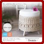ホワイトウォッシュ : ロマンチック ガーリーラタン カジュアルスツール(fremio) ホワイト(white) (ロマンティック) 籐イス 椅子 腰かけ チェア