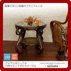 アジアンカジュアル 円型リビングガラステーブル(ajilasta) ブラウン(brown) (アジアン) 籐テーブル コーヒーテーブル サイドテーブル ナイトテーブル