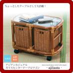 アジアンカジュアル ガラスセンターテーブルワゴンバスケット付(ajilasta) ブラウン(brown) (アジアン) 籐テーブル コーヒーテーブル サイドテーブル