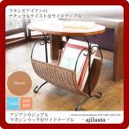 ブラウン : アジアンカジュアル マガジンラック付サイドテーブル(ajilasta) ブラウン(brown) (アジアン) 籐テーブル コーヒー ナイト 机