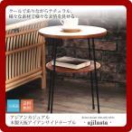 アジアンカジュアル 木製天板アイアンサイドテーブル(ajilasta) ブラウン(brown) (アジアン) ラウンド コーヒー ナイト 机