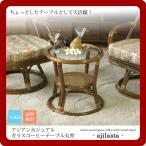 アジアンカジュアル ガラスコーヒーテーブル丸型(ajilasta) ブラウン(brown) (アジアン) サイド ナイト 机 ソファサイド ベッドサイド