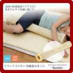 リラックスラタン 快眠ラタン抱きまくら(faretto) (和風) 枕 抱き枕 籐 和室 リビング アジアン ピロー マクラ 寝具 軽い