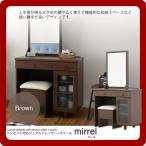 幅80 ブラウン コンセント付カジュアルドレッサー+スツール mirrel(ミレル) ブラウン(brown) (アーバン) ミラー 鏡台 ドレッサー 化粧台 用だんす 北欧