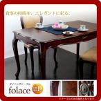 ダイニングテーブル つくえ 机 食卓 幅135(folace) ブラウン(brown) (ロマンティック) ヨーロピアン エレガント クラシック 5点用 天然木