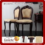 ダイニングチェアー いす イス 椅子(faslete) ブラウン(brown) (ロマンティック) アンティーク調 ロココ調 クラシック ワークチェアー デスクチェアー