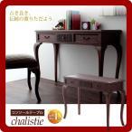 コンソール テーブル デスク つくえ 机【chalistie】 ブラウン(brown) (ロマンティック) ラック チェスト ライティング リビング収納