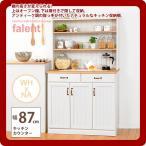 キッチンカウンター 食器棚 ダイニングボード キッチンキャビネット シェルフ 収納 : 幅87:ナチュラル×ホワイト(falent) (ロマンティック) (ナチュラル)