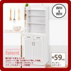 キッチンカウンター 食器棚 ダイニングボード キッチンキャビネット シェルフ 収納 : 幅59:ホワイト(falent) ホワイト(white) (ロマンティック)