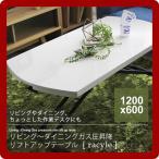 1200x600 : リビング〜ダイニング ガス圧昇降リフトアップテーブル【racyle】 ホワイト(white) つくえ 机 キャスター付 高さ調節 ローテーブル センター