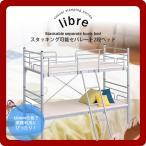 カジュアルスリーピングシリーズlibre(リーブル)★スタッキング可能セパレート2段ベッド シルバー シングル