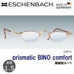 (同梱・代引き不可)エッシェンバッハ プリズム・ビノ・コンフォート 眼鏡型ルーペ 1.5倍 1680-6