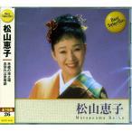CD 松山恵子 BSCD-0043