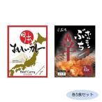 (同梱・代引き不可)日本のおいしいカレー ビーフカレー&ホルモンぶち辛カレー 各5食セット