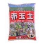 (同梱・代引き不可)あかぎ園芸 赤玉土 小粒 3L 10袋