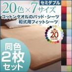 シーツ2枚セット セミダブル モカブラウン 20色から選べる お買い得同色2枚セット ザブザブ洗える気持ちいい コットンタオルの和式用フィットシーツ