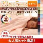 毛布・ボックスシーツセット クイーン パウダーブルー 20色から選べるマイクロファイバー毛布・パッド 毛布&パッド一体型ボックスシーツセット