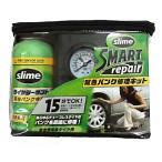 もしもの時も簡単パンク修理!GM社純正採用 タイヤがダメにならず、女性でも簡単SLIME スライム パンク修理キット!コンプレッサー付属 パンク修理