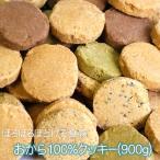 ホロホロソフトタイプ!小麦粉不使用!プリムラのおから100%クッキー(1kg)