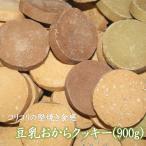 コリコリ堅焼きタイプ!小麦粉不使用!プリムラの豆乳おからクッキー(900g)