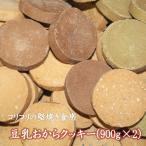 オトクなポイント5倍!小麦粉不使用!プリムラの豆乳おからクッキー 2袋セット(900g×2)