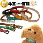 シンプルな刻印の名前入で迷子防止 革製で軽量 1cm幅の犬用首輪