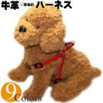 革 犬用ハーネス(胴輪) 牛本革ワンタッチハーネス+超小型〜小型犬用胴輪+