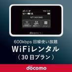 日本国内用 モバイルWiFi(ポケットwifi)レンタル 30日(1ヶ月)用 / ドコモ回線データ使い放題