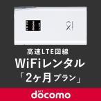 日本国内用 モバイルWiFi(ポケットwifi)レンタル 2ヶ月用 超大容量10GB/月 / ドコモ 高速LTE回線
