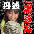 黒豆茶 ティーバッグ 送料無料 丹波種 国産 健康茶 黒豆