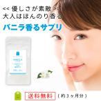 バニラ フレグランス サプリメント 約3ヶ月分・180粒 飲む香水 オーデコロン サプリ バニラ香るサプリ セール
