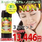 JAS規格 スーパープレミアム ノニジュース 900ml×3本 100%ストレートダイエット ドリンク 高波動 MRA ダイエット食品 ギフト プチギフト 通販