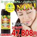 JAS規格 スーパープレミアム ノニジュース 900ml×12本 100%ストレートダイエット ドリンク 高波動 MRA ダイエット食品 ギフト プチギフト 通販