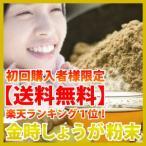 金時しょうが 粉末 100g 無農薬・無添加物 金時生姜 ウルトラ 金時ショウガ 粉末 しょうが紅茶/しょうが湯/冷えとり