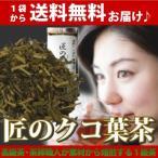 クコ茶 80g 枸杞茶 クコ葉茶 クコの実 健康茶 通販 セール