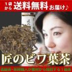 びわ茶 60g びわの葉 枇杷茶 健康茶 効能 健康茶 通販 セール
