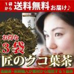 クコ茶 お得な80g×3袋 枸杞茶 クコ葉茶 クコの実 健康茶 通販 セール