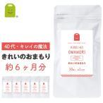 きれいのおまもり30粒×6袋約180日分 NEW プラセンタ サプリメント プロテオグリカン セラミド ぷらせんた placenta セール
