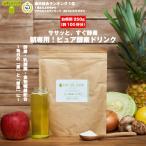 ショッピングダイエット 酵素ダイエット ドリンク ピュア酵素 お徳用 300g 約115杯分 ファスティングドリンク