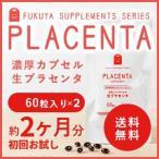 生 プラセンタ サプリメント 約2ヶ月分・60粒×2袋 NEW ザクロエキス含有 プラセンタ サプリ ざくろエキス セール