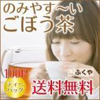 国産  ごぼう茶 100P ティーバッグ 飲みやすい 牛蒡茶 大容量 国産 ゴボウ茶 ティーバック diet 健康茶 セール
