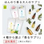 4種から選ぶ香るサプリ 約3ヶ月分 180粒 バラ グレープF ミント バニラ ローズサプリ 口臭 対策 セール