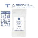 イミダゾールジペプチド サプリ 120粒 約1ヶ月分 イミダゾールペプチド 粒 TVで話題 セール