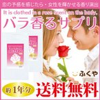 ローズサプリ 約12ヶ月分・720粒 大容量 飲む香水 吐息は薔薇 吐息はバラ 女子力UP サプリメント ローズオイル 口臭・体臭 オーデコロン